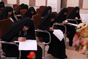 تصاویر/ المپیاد علمی حوزه های علمیه خواهران