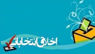نشست «تبیین اخلاق انتخاباتی در سیره امام خمینی (ره)» برگزاری می شود