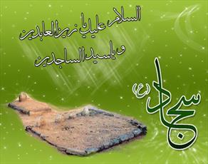 جشن ولادت امام زین العابدین (ع) در اسلام آباد برگزار شد