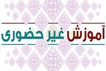 تغییر در  برنامه امتحانات غیر حضوری اسفند حوزه های علمیه  + جدول
