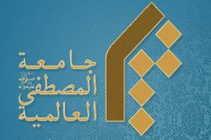 برنامه های جامعة  المصطفی به مناسبت چهلمین سالگرد پیروزی انقلاب اسلامی
