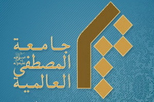 فراخوان جذب پژوهشگر در جامعة المصطفی مشهد