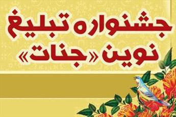 رویکرد فرهنگی و تبلیغی وجه تمایز جشنواره جنات است