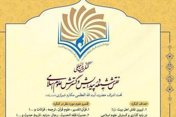 خدمات  علمای شیعه در پیدایش و گسترش علوم ناشناخته است
