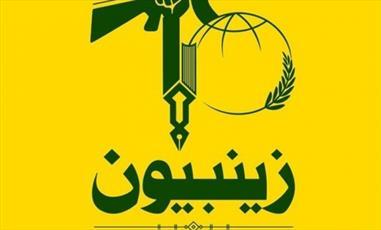پرچم تیپ زینبیون به مسجد مقدس جمکران اهدا شد