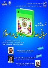 """نشست نقد کتاب """"مبانی عدالت اجتماعی در اسلام""""برگزار می شود"""