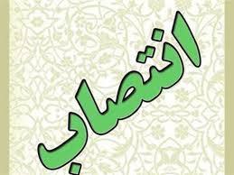 سه  انتصاب جدید در سازمان تبلیغات اسلامی کشور