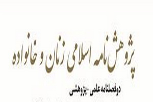 پژوهشنامه اسلامی زنان و خانواده منتشر شد