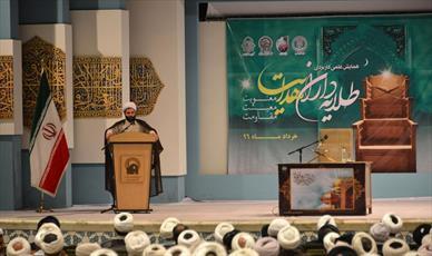 همایش علمی کاربردی «طلایه داران هدایت» در مشهد برگزار شد