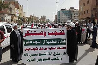 تجمع طلاب و فضلای نجف در حمایت از آیتالله قاسم و ملت بحرین+تصاویر