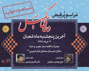 آخرین دعای کمیل ماه شعبان در مصلای امام خمینی(ره) تهران