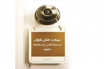 """""""مهارت های بانوان در حفظ آرامش و استحکام خانواده"""" منتشر شد"""