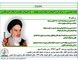 برگزاری همایش «امام خمینی و قرآن؛ احیاگر اسلام ناب محمدی و افشاگر ماهیت اسلام آمریکایی» در کابل