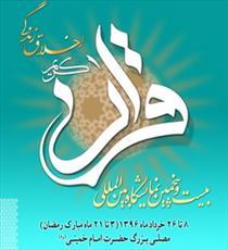 بیست و پنجمین نمایشگاه بین المللی قرآن در تهران افتتاح شد