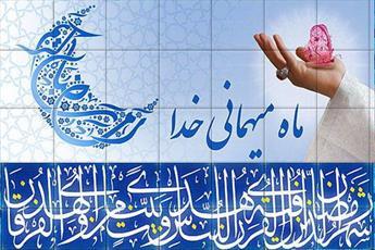 طعم آزادی در ماه رمضان