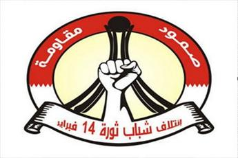 ائتلاف ۱۴ فبراير: أرض البحرين الطاهرة ترفضُ أن يدنّسها الخليفيّون بالتطبيع مع الصهاينة