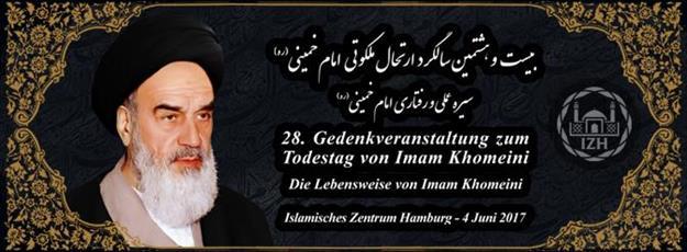 مراسم بزرگداشت امام خمینی (ره) در هامبورگ برگزار می شود