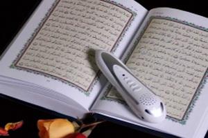 عرضه قلم هوشمند قرآن ویژه مرکز طبع و نشر