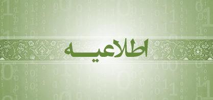انتشار مطالبی دربارۀ انتخاب هیئت رئیسۀ مجلس شورای اسلامی دروغ است