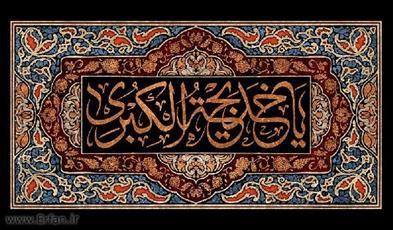 فراخوان همایش علمی فرهنگی أم المومنین حضرت خدیجه(س) اعلام شد/ آبان ماه؛ آخرین مهلت ارسال آثار