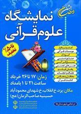 اجرای طرح های مفهوم «سبک زندگی قرآنی»در یزد