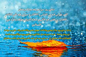 معنای طهارت و انواع آن در دعای روز سیزدهم