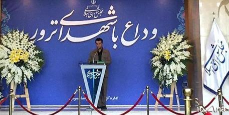 وداع با شهدای حادثه تروریستی تهران/ لاریجانی:  آمریکا داعش بزرگ بینالمللی است