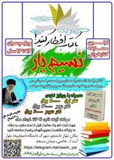 برگزاری مسابقه کتابخوانی نسیم یار/ تخفیف ویژه طلاب در نمایشگاه علوم قرآنی