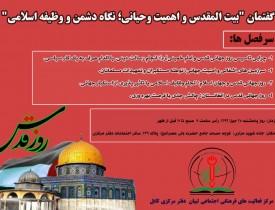 گفتمان تحلیلی «بیت المقدس و اهمیت وحیانی؛ نگاه دشمن و وظیفه اسلامی» در کابل