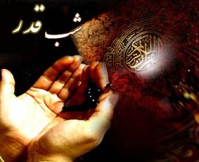 چگونه در شب قدر مقدرات الهی برای خلائق رقم میخورد/ ماه رمضان، ماه فراگیری سبک زندگی فردی و اجتماعی در ابعاد دینی