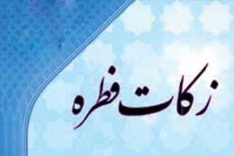 برپایی ۱۲۰۰ پایگاه جمعآوری زکات فطره در خراسان شمالی