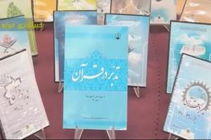 فیلم/ تازه های نمایشگاه قرآن تهران