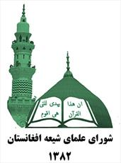 عاملان و حامیان جنایت کابل نه دین میشناسند نه مکان مقدس و نه زمان مقدس
