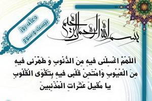 صوت/ دعا روز بیست و سوم ماه مبارک رمضان