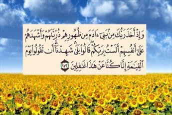 ۵ نکته تفسیری پیرامون آیه «الست»