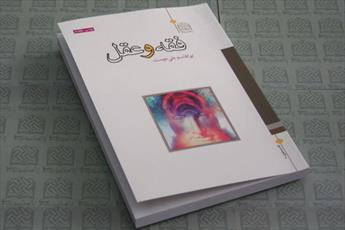 """کتاب """"فقه و عقل"""" به چاپ هفتم رسید"""