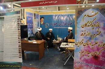 حضور فعال حوزه قزوین در  نمایشگاه قرآن و عترت+ عکس