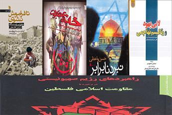 کتاب هایی  با موضوع مقاومت فلسطین