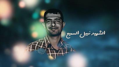 دفن اجباری شهید بحرینی در قبرستان حوره +عکس