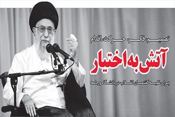 «آتش به اختیار» اقدام و عمل جهادی و انقلابی است/ مدیران فرهنگی آسیب ها را رصد کنند