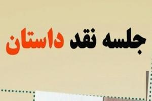 نشست تخصصی نقد داستان درقم برگزار شد