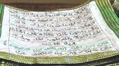 یک بانوی پاکستانی موفق به تهیه قرآن دست دوز شد + تصاویر