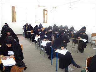 آزمون ورودی حوزه علمیه خواهران برگزار می شود
