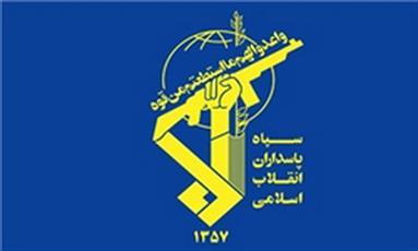 حرس الثورة الاسلامية يوكد مواصلة المسار التكاملي لايران وشعبها