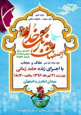اجتماع بزرگ مردمی «اصفهان به رنگ خدا» برگزار می شود