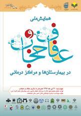 همایش ملی «عفاف و حجاب در بیمارستان ها و مراکز درمانی» برگزار می شود