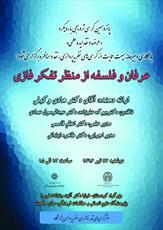 «عرفان و فلسفه از منظر تفکر فازی» در تهران بررسی می شود