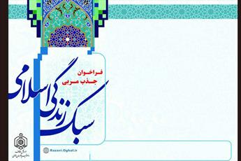 خواهران طلبه خراسانی مربی سبک زندگی اسلامی می شوند