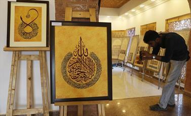 نمایشگاه خوشنویسی اسلامی در کشمیر برگزار شد + تصاویر