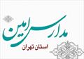 """تمدید فراخوان ثبت نام """"روحانی مدارس امین"""" در تهران /  ثبت نام ۳۰۰ نفری مبلغین"""